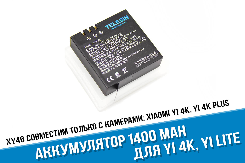 Аккумулятор для экшн-камеры Xiaomi Yi 4K