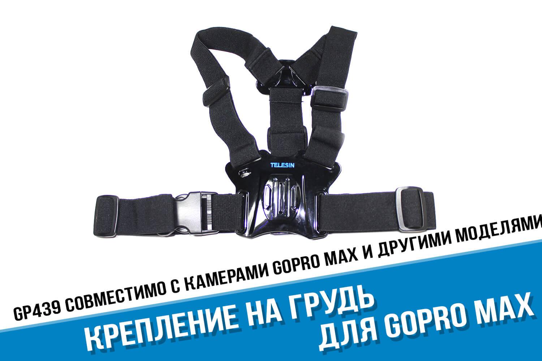 Крепление на грудь для GoPro Max