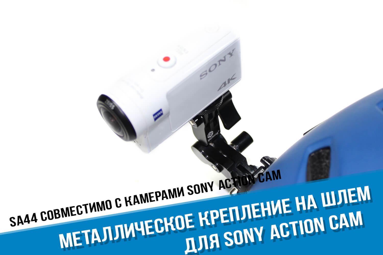 Боковое крепление поворотное для камеры Sony Action Cam