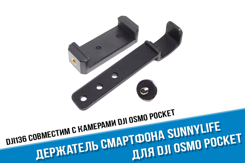 Держатель для экшн-камеры DJI Osmo Pocket