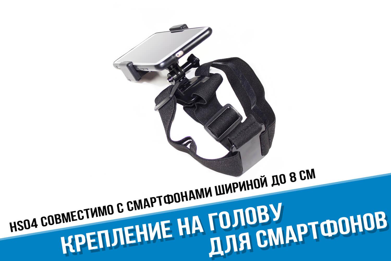 Крепление для телефона на голову для съемки в Тик-ток
