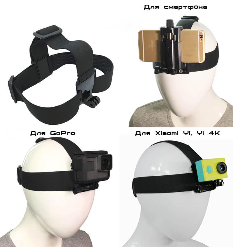 Универсальное крепление на голову для экшн-камер