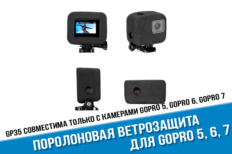 Купить ветрозащиту для экшн-камеры GoPro 7, 6, 5 Black