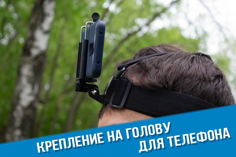 Прорезиненное крепление на голову для телефона шириной до 8,5 см