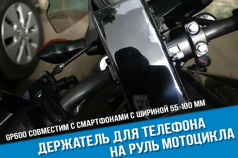 Держатель для телефона на руль мотоцикла фирмы Mizyrh