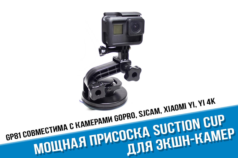 Присоска для камеры GoPro Suction cup