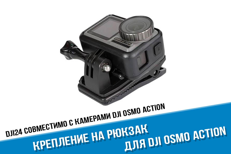 Крепление на лямку рюкзака для камеры DJI Osmo Action