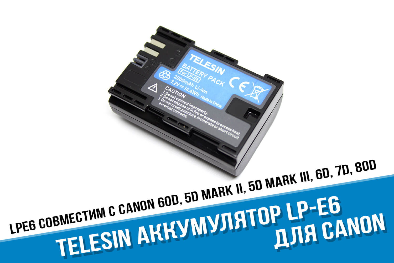 Аккумулятор для фотоаппарата Canon LP E6 Telesin