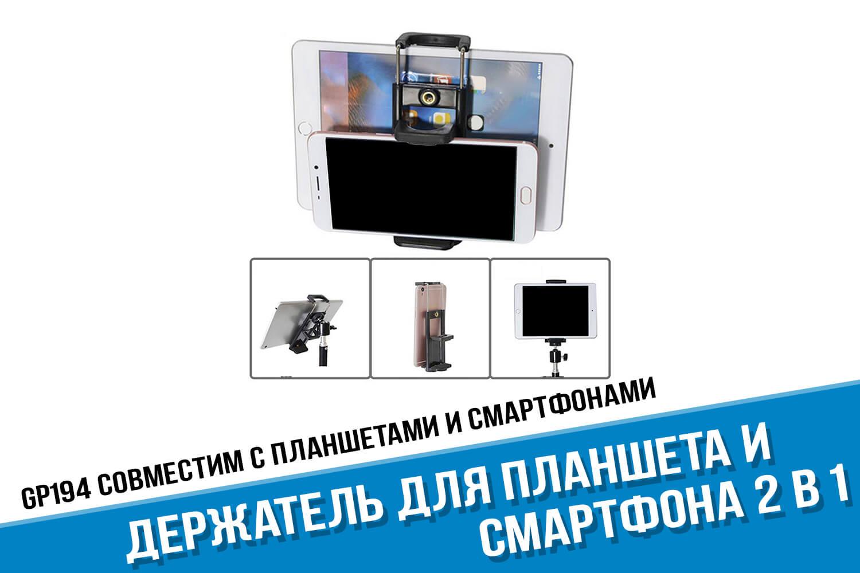 Универсальный держатель для планшетов и для смартфонов