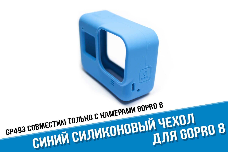 Силиконовый синий чехол для камеры GoPro Hero 8