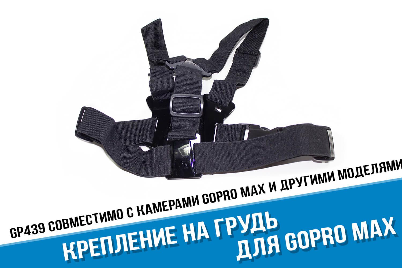 Крепление на грудь для экшн-камеры GoPro Max