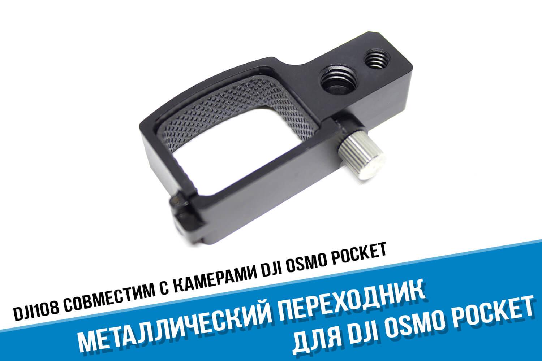 Боковой переходник для DJI Osmo Pocket