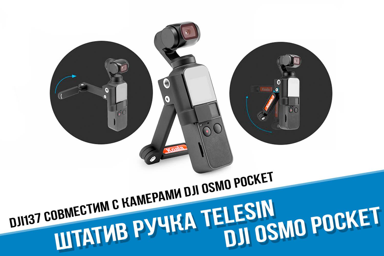 Telesin Ручка для DJI Osmo Pocket
