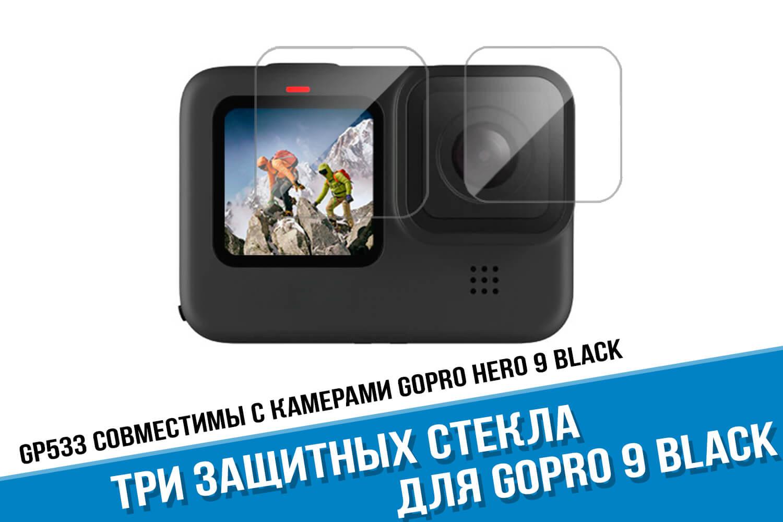 Защитное стекло для камеры GoPro HERO 9