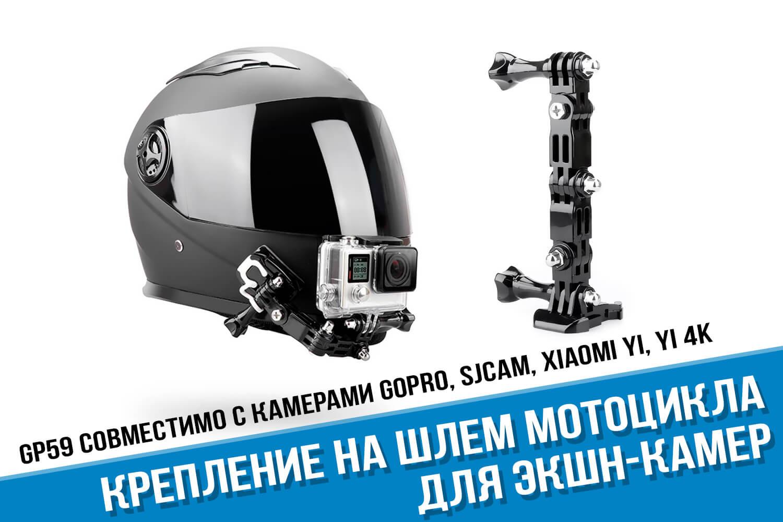 Крепление экшн-камеры GoPro Hero на шлем мотоцикла