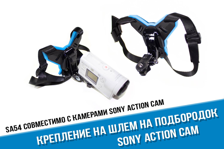Крепление на подбородок шлема Sony Action Cam