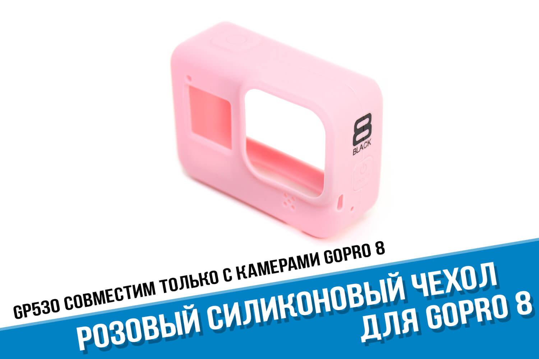 Чехол для камеры GoPro 8 Hero Black розового цвета