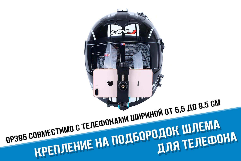 Крепление с зажимом на шлем для телефона