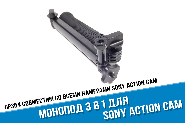 Монопод Sony для экшн-камер FDR X3000