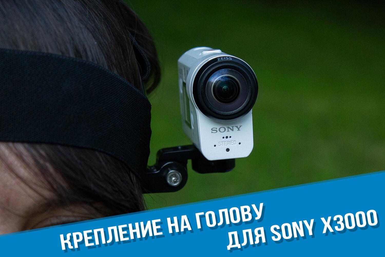 Крепление на голову для экшн-амеры Sony X3000