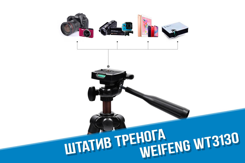 Штатив телефона WT3130