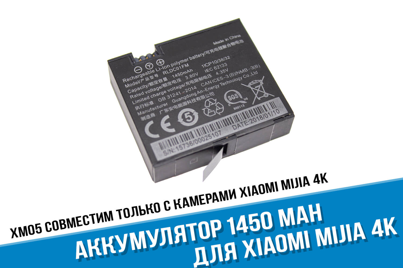 Аккумуляторная батарея для камеры Xiaomi Mijia 4K