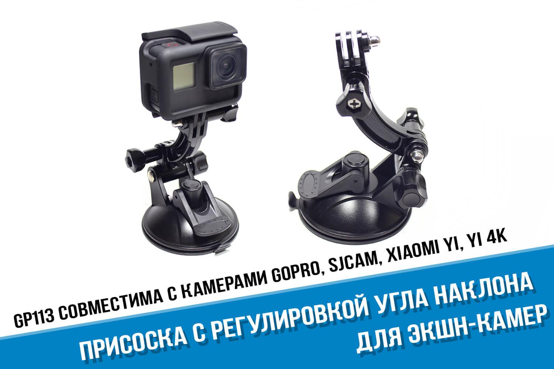 Крепление присоска для GoPro от Telesin