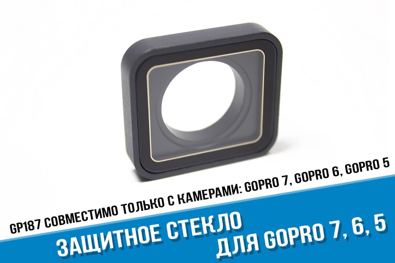 Сменная защитная линза для GoPro 7
