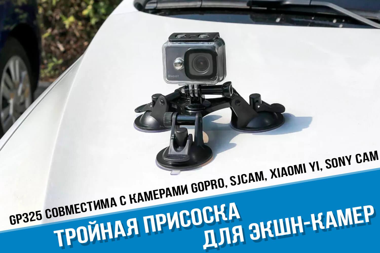 Тройная присоска для камеры GoPro Hero 7 Black