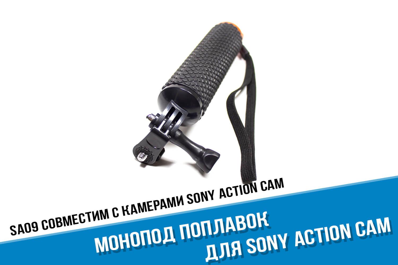 Прорезиненная ручка поплавок для камеры Sony Action Cam