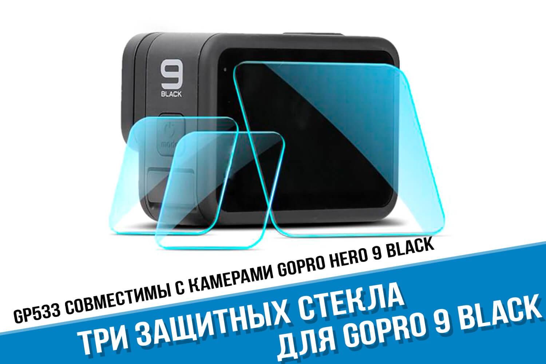 Защитное стекло для экшн-камеры GoPro 9