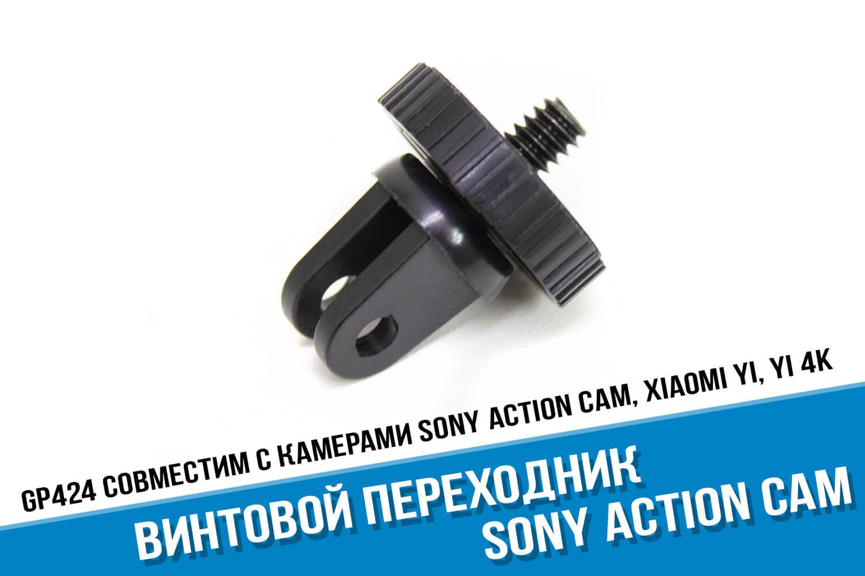 Обратный переходник для камеры Sony Action Cam