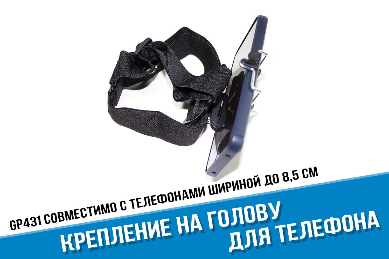 Крепление на голову для телефона прорезиненное