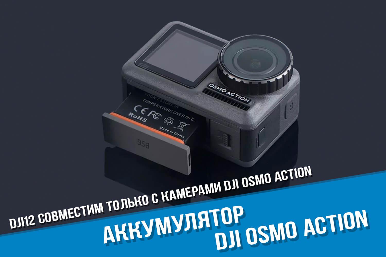 Аккумулятор для DJI Osmo Action