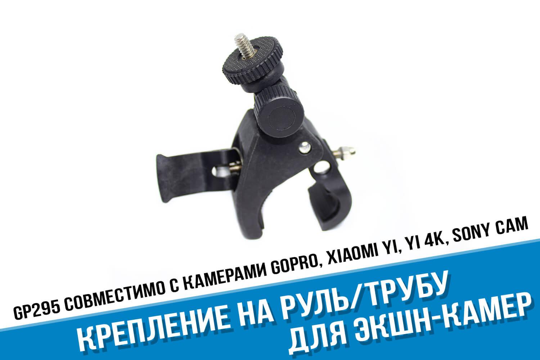 Крепление для экшн-камеры GoPro на трубу