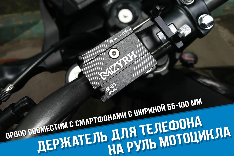 Держатель для телефона на мотоцикл Mizyrh