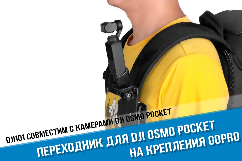 Переходник экшн-камеры DJI Osmo Pocket