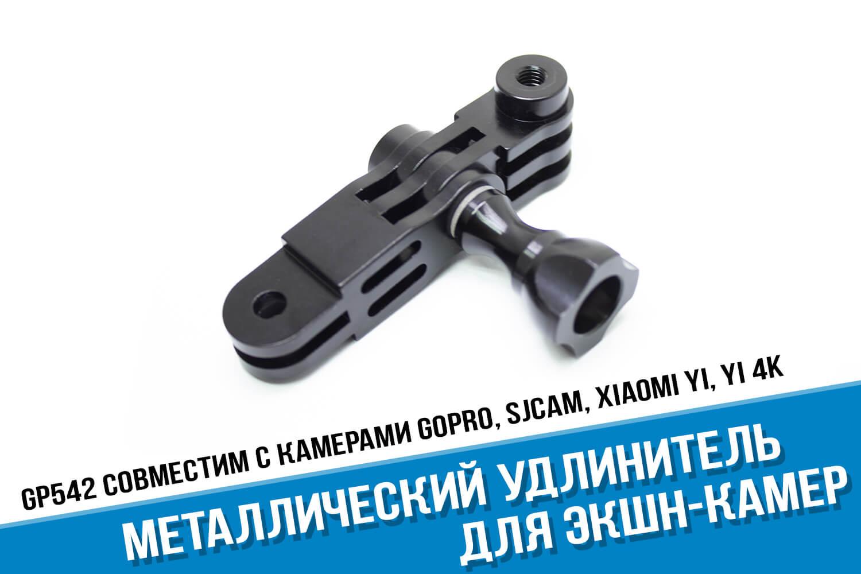 Удлинитель для экшн-камеры GoPro