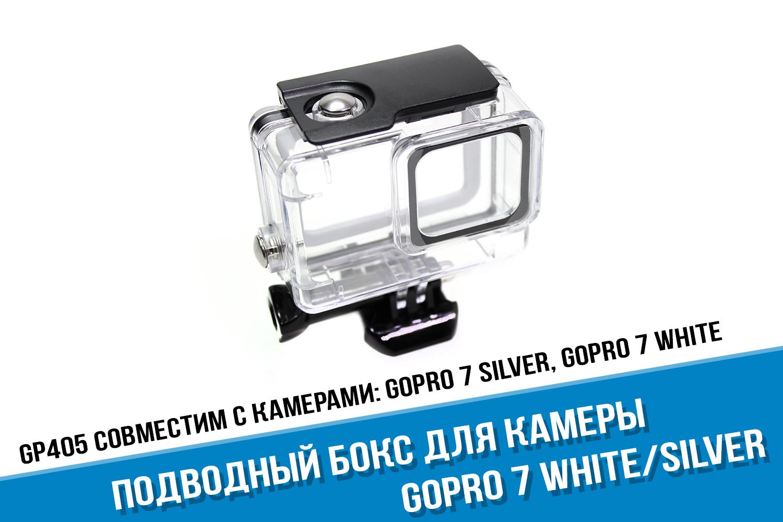Аквабокс для камеры GoPro White 7