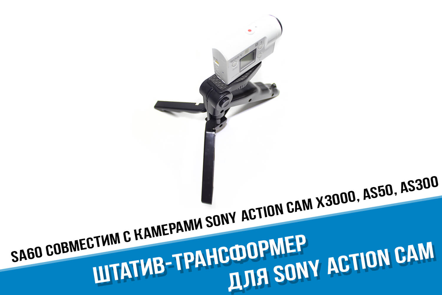 Трансформер-штатив для камеры Sony FDR Action Cam