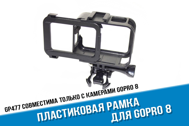 Рамка для экшн-камеры GoPro 8 Пластиковая