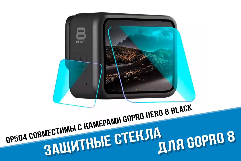 Защитные стекла для экшн-камеры GoPro Hero 8 Black