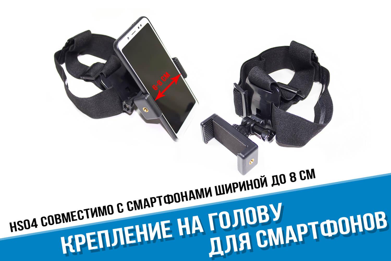 Крепление для телефона на голову для съемки