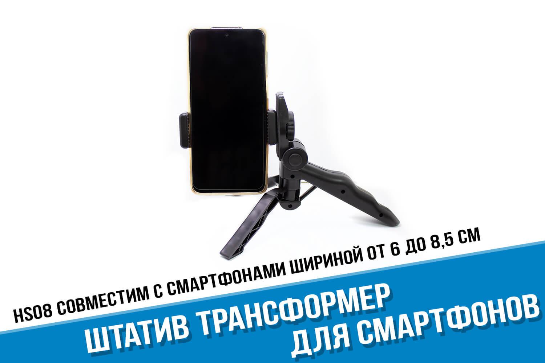 Крепление телефона на штатив трансформер