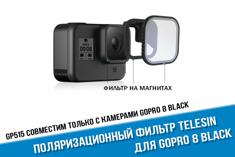 CPL Фильтр для GoPro 8