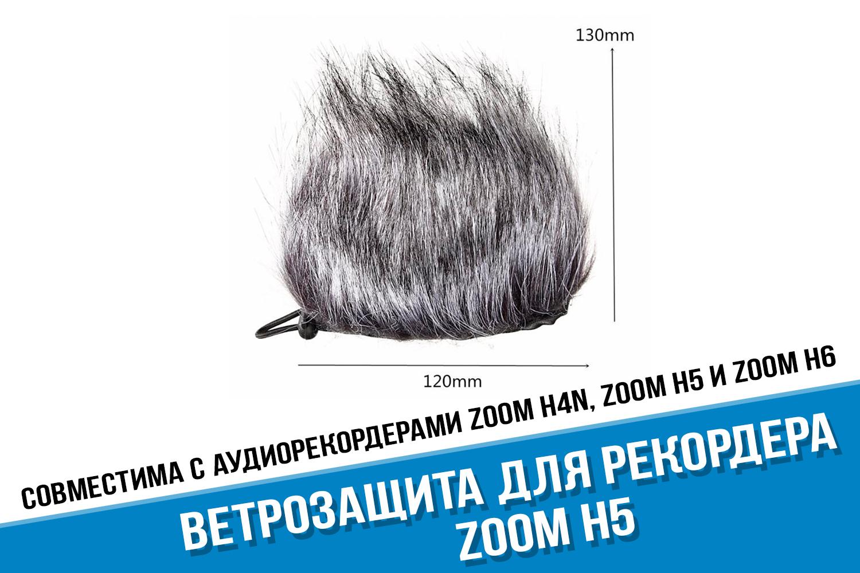 Купить меховую ветрозащиту для рекордера Zoom H5