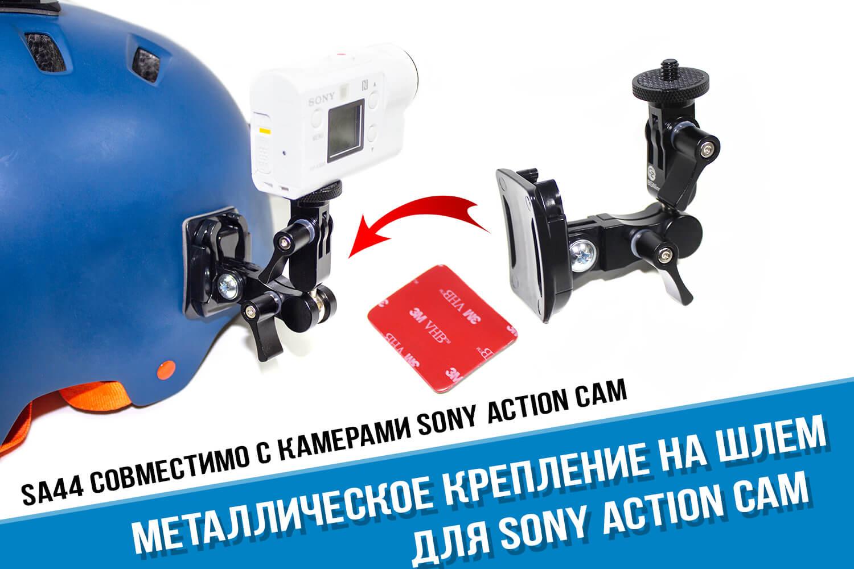 Боковое крепление поворотное для Sony