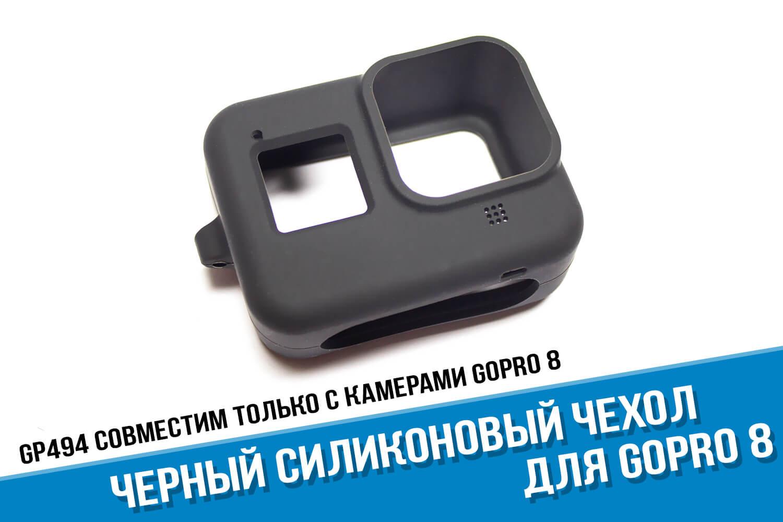 Черный силиконовый чехол для камеры GoPro 8