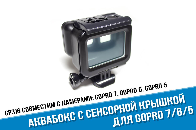Черный аквабокс для GoPro HERO 7 Black
