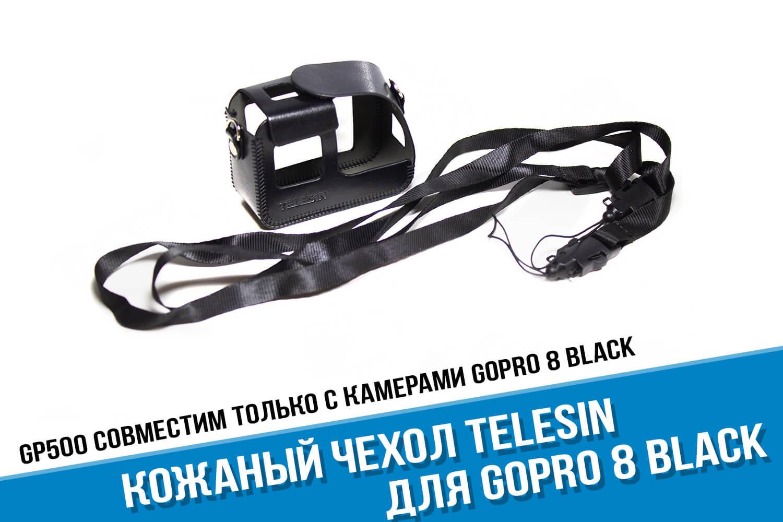 Кожаный чехол для GoPro 8
